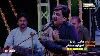 Kantha Kolaba Paye - Sajid Ali Sajid - New Eid Album - 2019 - SR Production