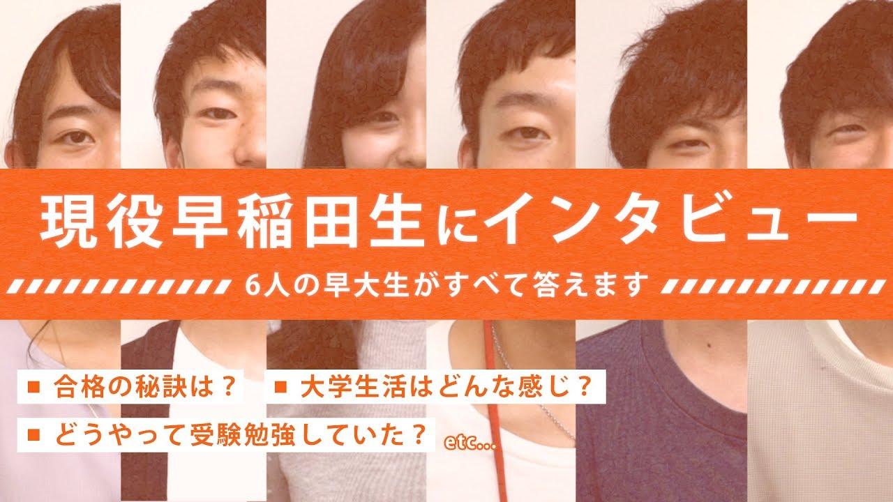 早稲田生にインタビューしてみた!