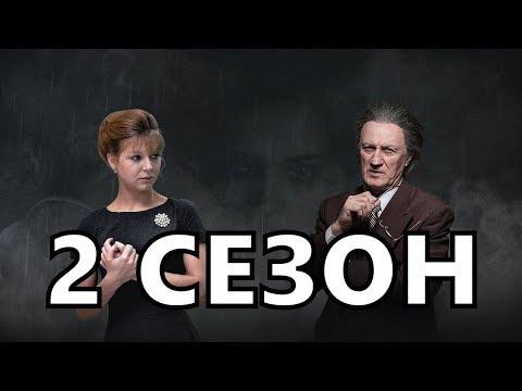 Ученица Мессинга 2 сезон 1 серия (17 серия) - Дата выхода