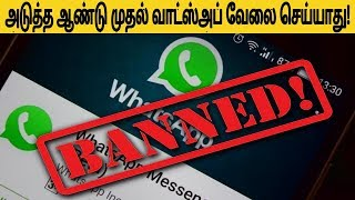 Whatsapp new announcement!!! | Whatsapp Banned | whatsapp is not working | Tamil Tech Today