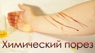 Химический порез - Реакция получения искусственной крови!