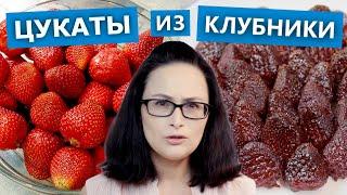 Как приготовить цукаты из клубники. Мнение эксперта! )))   Проверка рецепта