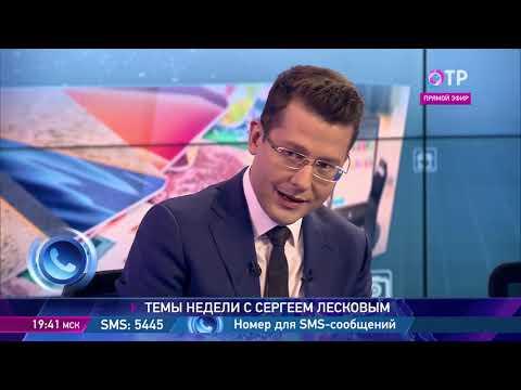 Итоги недели с Сергеем Лесковым: Необлагаемый налогом доход, чиновники,увольнение Нила