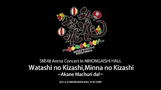 2021年4月10日(土)開催、「SKE48 アリーナコンサート in 日本ガイシホール 私の兆し、皆の兆し~あかねまちゅりだ!~」のライブダイジェスト映像です。 ◎DVD & Blu-ray ...