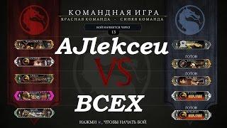 Mortal Kombat X - Командная игра 2 (Команда МЯСО)