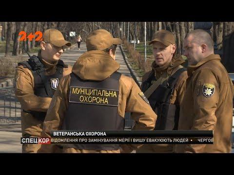 На варту Києва стала муніципальна охорона
