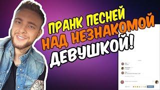 ПРАНК ПЕСНЕЙ над ДЕВУШКОЙ // ЕГОР КРИД - МНЕ НРАВИТСЯ :3