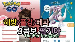 [포켓몬고] 펄기아 풀강+해방+베스트파트너 한 이유?! the Perfect Palkia! Pokémon Go Korea