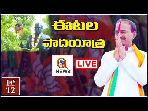 Live: Eatala Rajender Padayatra | Day-12 | Eatala Rajender Praja Deevana Yatra || QNEWSLIVE teluguvoice