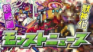 モンストニュース[11/16]モンストの最新情報をお届けします!【モンスト公式】 thumbnail