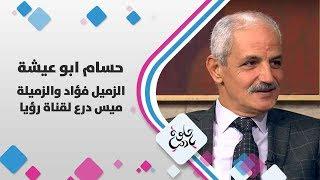 حسام ابو عيشة - الزميل فؤاد والزميلة ميس درع لقناة رؤيا