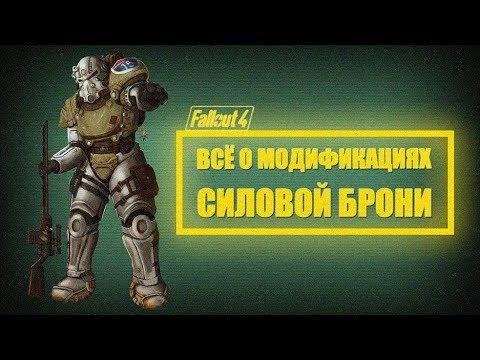 Fallout 4 - Обзор ВСЕХ модификаций СИЛОВОЙ БРОНИ