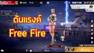 สตรีมสด ฟีฟาย เล่นกับคนดู SS 19 ว่าไงวัยรุ่น Free Fire ]