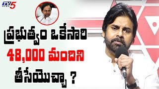 Pawan Kalyan Question to CM KCR | Janasena Support to TSRTC Strike and Telangana Bandh