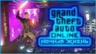 Как Зарабатывать Деньги На Ночном Клубе Gta 5 Online