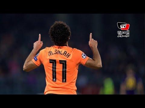 تعرف على أرقام محمد صلاح مع ليفربول في دوري الأبطال  - 20:21-2017 / 10 / 18