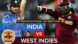 T20 World Cup 2016 : 2nd Semi Final - India vs West Indies Match Preview | Thanthi TV
