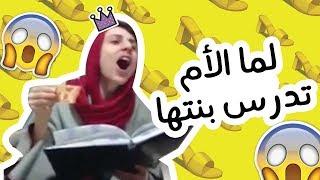 عمرو مسكون لما الأم تدرس بنتها -Amr Maskoun
