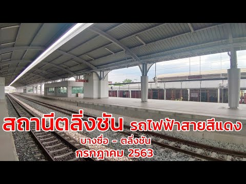 """พาเยี่ยมชม!! """"สถานีตลิ่งชัน"""" รถไฟฟ้าสายสีแดง บางซื่อ - ตลิ่งชัน เดือน กรกฎาคม 2563"""
