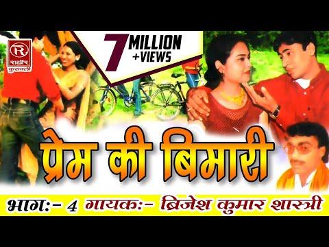 Prem Ki Bimari Part 4|प्रेम की बीमारी भाग४Dehati Lokgeet Bhajan RathorCassettes#Brijesh KumarShastri