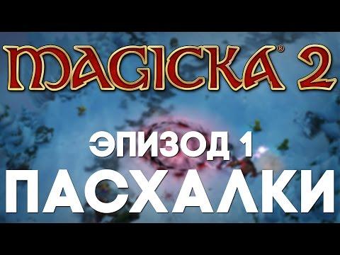 Пасхалки в Magicka 2 #1 [Easter Eggs] |