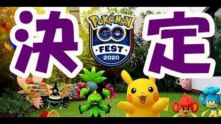 ポケモン go 2020 フェス
