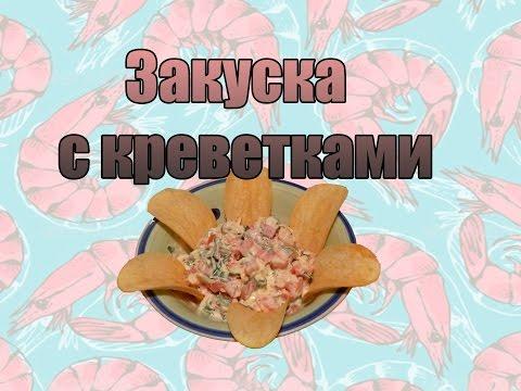 Закуска с чипсами