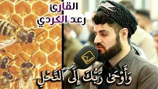 وَأَوۡحَىٰ رَبُّكَ إِلَى ٱلنَّحۡلِ ..| تلاوة ممتعة من ليالي رمضان 1441 للشيخ رعد الكردي