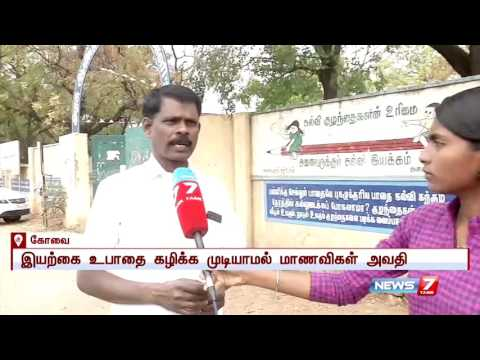 Situation of school toilet in Ondipudur Govt school Coimbatore | News7 Tamil