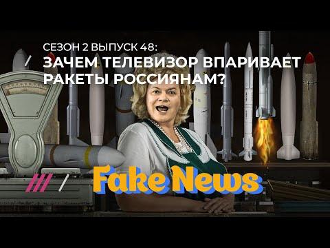 Fake News #48: Каналы бомбят Калининград, и тройничок в «Вестях Недели» с Дэми Мур