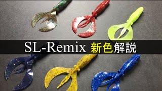 2021年7月発売!SL-Remix新色カラーのご紹介&開発背景の解説 Bait Breath×キスケチャンネル