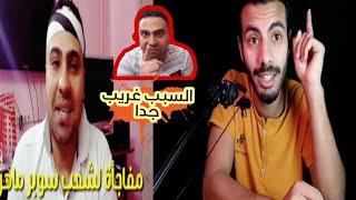 سبب القبض على سوبر ماهر | احمد ماهر