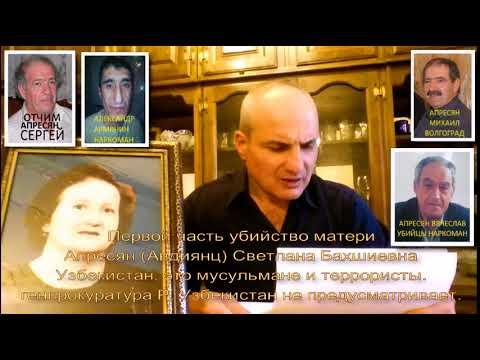 Первый часть убийство моей матери в Р. Узбекистан.