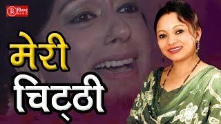 Meri Chitthi | MEENA RANA New Garhwali Sad Song 2016 SHANKARA Latest गढ़वाली Popular Riwaz Music