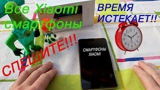 Спешите разблокировать загрузчик Xiaomi смартфонов. Временное разрешение на разблокировку.