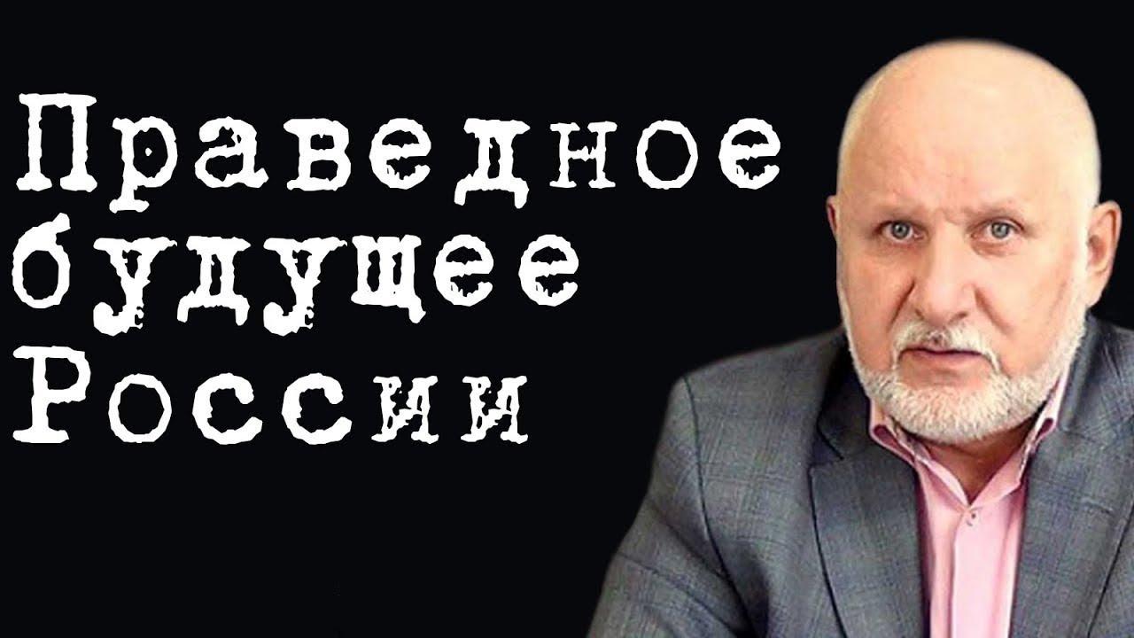 Праведное будущее России #СтепанСулакшин на телеканале #СПЕЦ