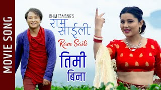 MAYA TIMI BINA- RAM SAILI Movie Song || Rajesh Payal Rai, Anju Panta