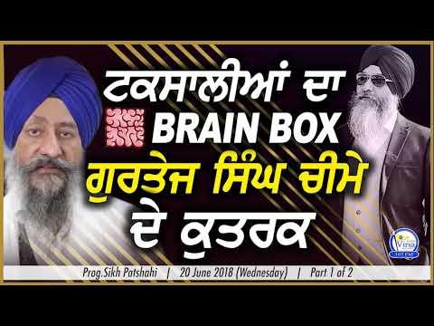 ਟਕਸਾਲੀਆਂ ਦਾ Brain Box, ਗੁਰਤੇਜ ਸਿੰਘ ਚੀਮੇ ਦੇ ਕੁਤਰਕ | G.Gurtej Singh Cheema | 21.6.2018 | RVNZ