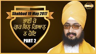 Part 2 - 19_5_2017 - Shahbad Markanda