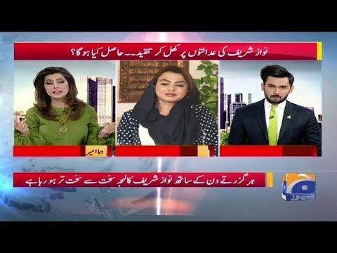 Geo Pakistan 16-November-2017