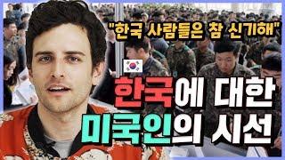 미국 남자가 충격 받았다는 한국의 특이한 문화 TOP4