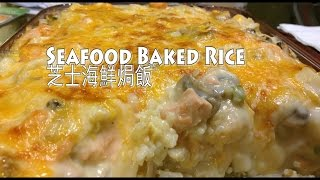 Baked Seafood Rice Casserole 白汁芝士海鮮焗飯