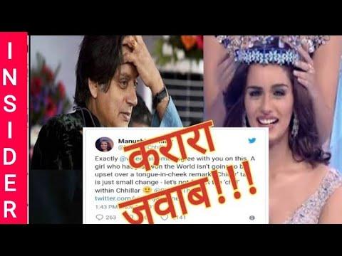 Manushi Chhillar Great Reply To Shashi Tharoor Tweet | Miss World 2017 | Manushi Chillar | India |