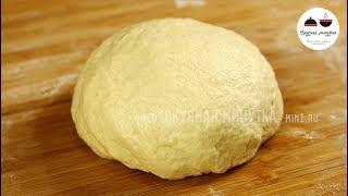 Самое быстрое дрожжевое тесто ДЛЯ ПИЦЦЫ и пирожков. Через 20 минут готово к выпечке! Pizza dough