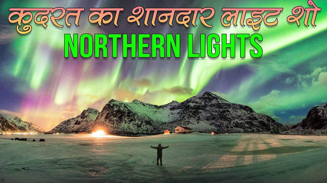 what is Northern Lights ? आसमान में बिखरी रंग-बिरंगी रोशनी का राज @Seriously Strange
