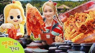 [엘리가 간다]  맵지않고 맛있는 김치?ㅣ 꼬마엘리 김치를 먹다 | 엘리앤 투어