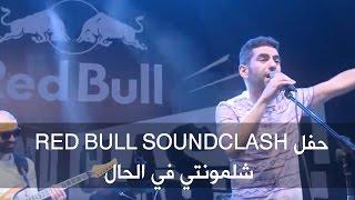 حفل Red Bull SoundClash - شلمونتي في الحال