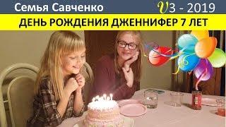 День Рождения Дженнифер. Подарки. Праздник многодетной семьи Савченко