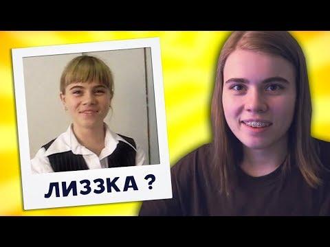 УГАДАЙ ЮТУБЕРА ПО ДЕТСКОЙ ФОТОГРАФИИ | Лиззка, SlivkiShow, Ивангай и Марьяна Ро