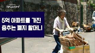 5억 아파트를 가진 춤추는 폐지 할머니 [진짜 사랑 시즌4-1회]-채널뷰
